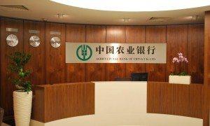 Ngân hàng Trung Quốc